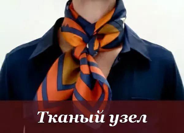 завязать шарф способом - тканный узел фото